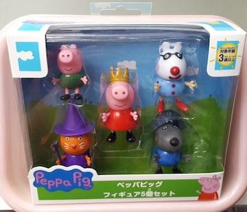 新品ペッパピッグ フィギュア5個セット