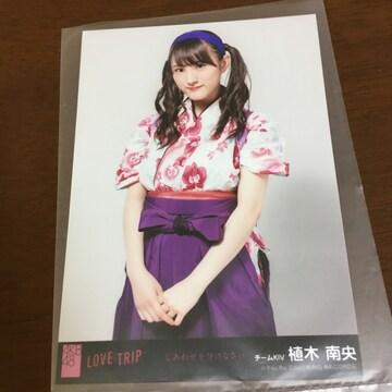 HKT48 植木南央 LOVE TRIP 生写真 AKB48