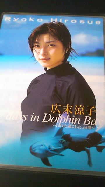 広末涼子〜DVD〜イルカと過ごした5日間〜送料込み  < タレントグッズの
