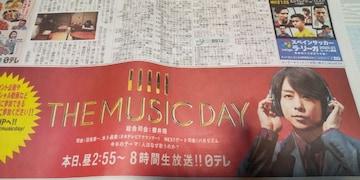 読売新聞2020年9月12日掲載☆櫻井翔