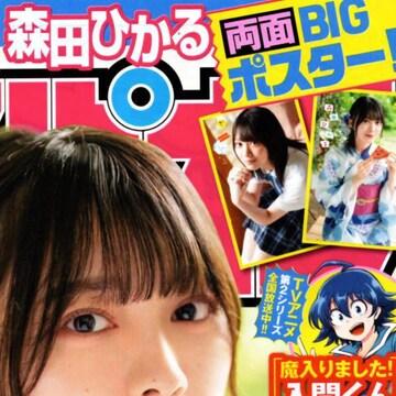森田ひかる(櫻坂46)両面BIGポスター