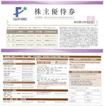 ☆藤田観光 株主優待券 宿泊割引半額 ユネッサン半額 飲食20%引