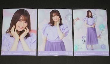 乃木坂46 山崎怜奈 生写真3枚セット 9th Anniversary