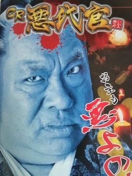 【パチンコ 悪代官】小冊子