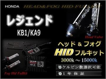 レジェンド KB1/KA9 /ヘッド&フォグHIDセット/1年保証
