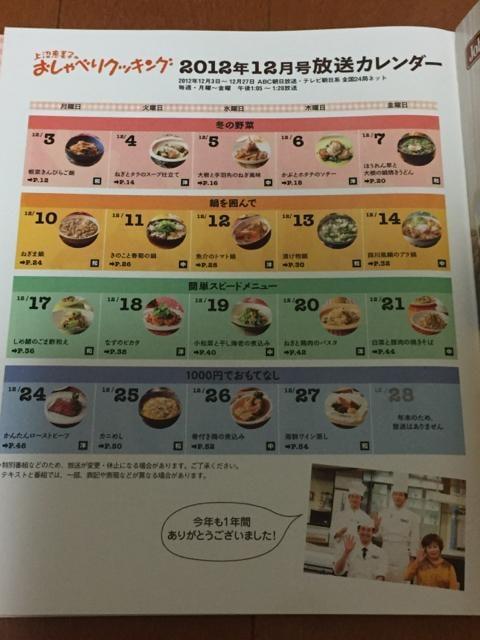 送料込み♪ 上沼恵美子のおしゃべりクッキング♪2冊 本 料理 < 本/雑誌の