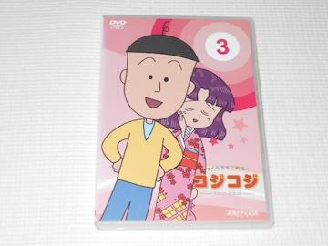 DVD★さくらももこ劇場 コジコジ 3 レンタル用