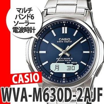 ☆新品☆CASIO(カシオ) ウェーブセプター WVA-M630D-2AJF