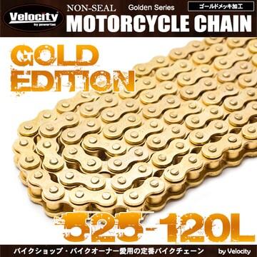 ★バイクチェーン 525-120L ゴールドメッキ加工  【CC04-GLD】