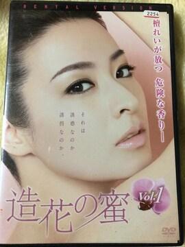 中古DVD☆造花の蜜☆檀れい 玉山鉄二 国仲涼子 谷口美月☆
