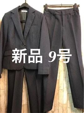 新品☆9号お仕事に!2パンツスーツ紺ストライプ股下77☆jj408