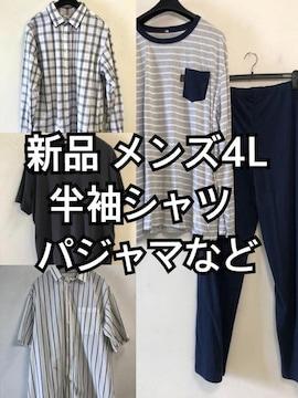 新品☆メンズ4L♪まとめ売り♪半袖シャツやパジャマなど☆d710