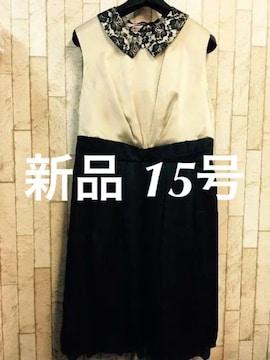 新品☆15号♪ベージュ系パーティワンピース♪付衿付☆ss640