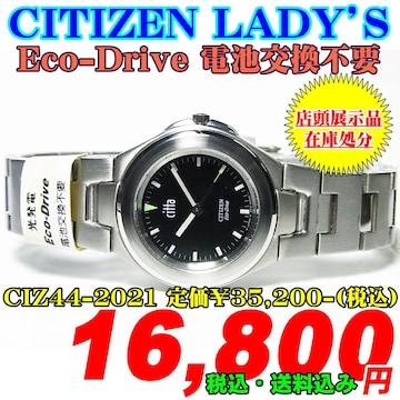 在庫処分 CITIZEN シチズン 婦人 エコ・ドライブ CIZ44-2021