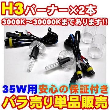 エムトラ】H3 HIDバーナー2本/35W/12V/10000K