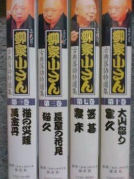 『五代目・柳家小さん・古典落語特選集』  VHS-4本セット