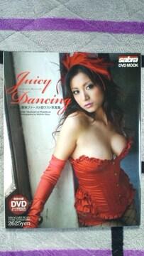 〓たかはし智秋写真集「Juicy Dancing」直筆サイン入り〓