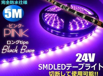 24V用5M巻きSMDLEDテープライト/防水/ピンク/黒ベース