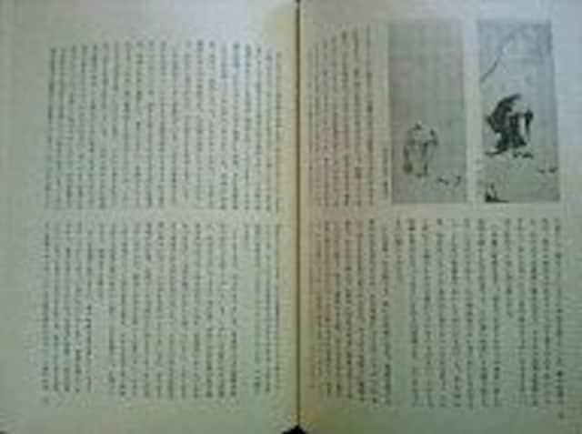 希少本 武者小路実篤 私の美術遍歴 昭49 読売新聞 入手困難 < 本/雑誌の