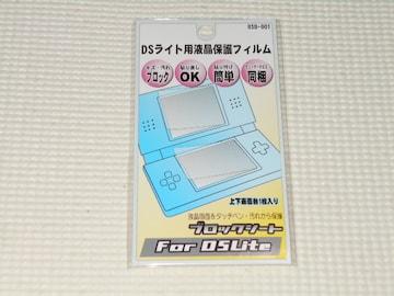 DS Lite DSライト用液晶保護フィルム ブロックシート