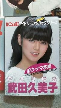 アイドル・フォトパックシリーズ 武田久美子