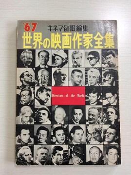 キネマ旬報編集『世界の映画作家全集』1967年!