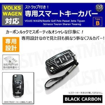 超LED】フォルクスワーゲン 専用スマートキー カバー TypeB ストラップ付 ブラックカーボン