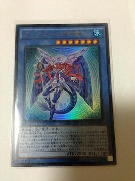遊戯王  グングニールの影霊衣 SECE-JP044 ウルトラレア