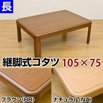 コタツ 継脚式 105×75 長方形 BR/NA