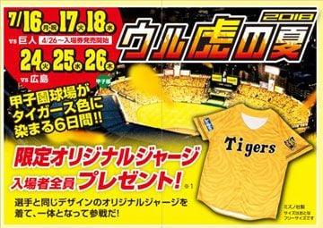 阪神タイガース ウル虎の夏2018限定ユニフォーム 新品・未使用