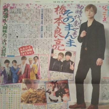 A.B.C-Z橋本良亮◇日刊スポーツ 2019.11.16 Saturdayジャニーズ