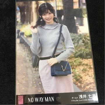 AKB48 浅井七海 NO WAY MAN 生写真