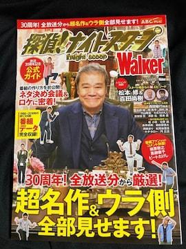 朝日放送 探偵ナイトスクープ 30周年 公式ガイドWalker 本 book
