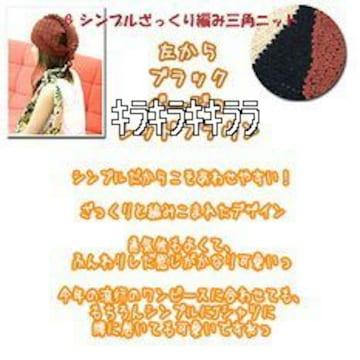 《New》ヒッピー*ざっくり編み・三角ニット★腰巻きにもgood<ブラック>