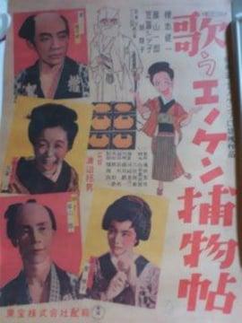 〓『歌うエノケン捕物帖』1948 爆笑王    榎本健一