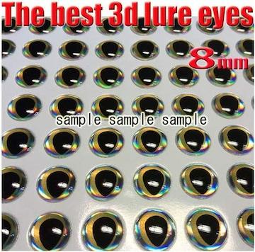ジグ・ルアー等 目玉シール(3D) 8mm 100個