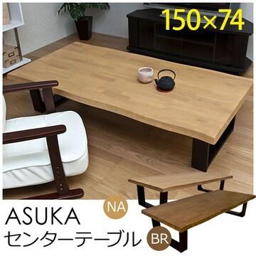 ASUKA センターテーブル 150cm幅