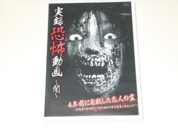 DVD★実録恐怖動画 闇