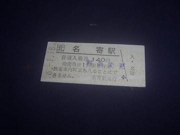 ★宗谷本線 名寄入場券 140円(運賃変更)