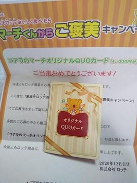 ロッテ コアラのマーチオリジナルクオカード(1000円分)当選品
