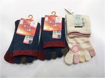 た)3足 女 5本指ソックス 靴下★はくらく&ワールドリズム 毛混丈短め秋冬