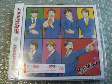 新品/ジャニーズWEST/逆転Winner【初回盤A】CD+DVD/他出品