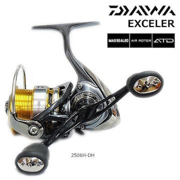 新品★DAIWAダイワ エクセラー EXCELER 2506H-DH ダブルハンドル