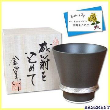 【新品】 父の日プレゼント 豪華版 感 焼酎グラス 330