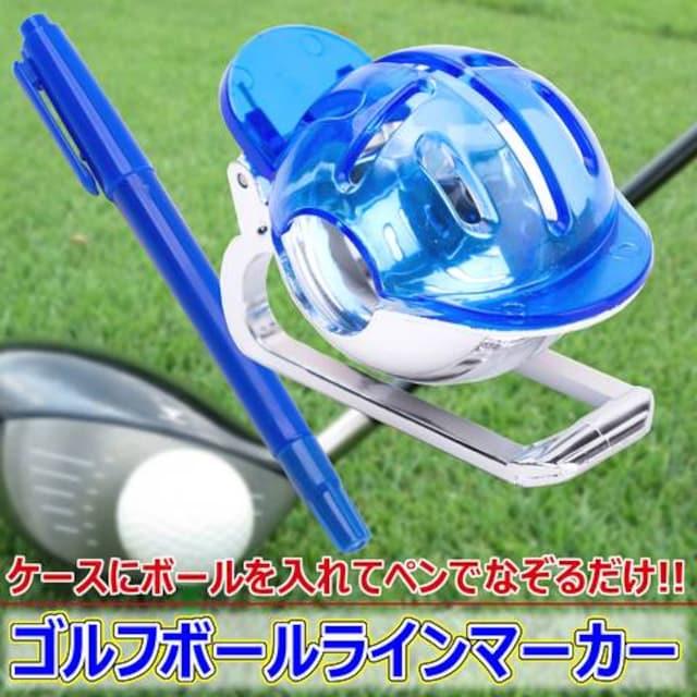 ゴルフボールラインマーカー 青 ボールに線引き練習