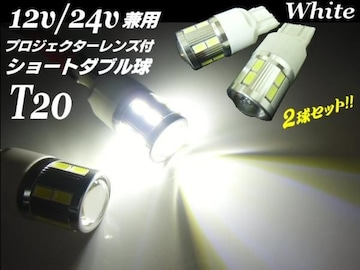 12V・24V兼用/T20ウェッジ/白色ホワイト/16連SMD-LEDダブル球2個