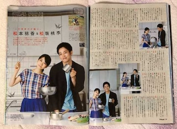 松本穂香 松坂桃李◆月刊TVnavi 2018年8月号 切り抜き 2P 抜無