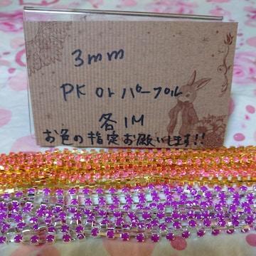 ダイヤレーン各種1mお色指定よろしくお願いします