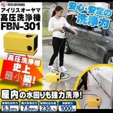 高圧洗浄機 史上最小コンパクト 軽い /BE
