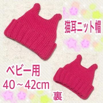 【新品/40〜42cm】猫耳ニット帽/チェリーピンク